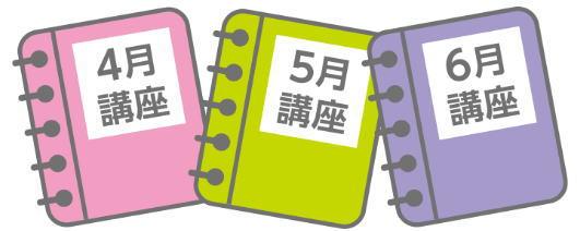 「夏休み特大号」総復習パック