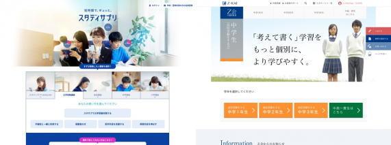 中学生比較「スタディサプリ」「Z会」2019年度版