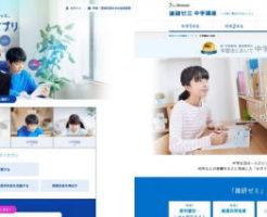 中学生比較「スタディサプリ」「進研ゼミ」2019年度版