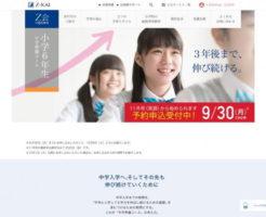 2019年度「Z会中学準備コース」