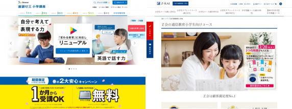 小学生比較「チャレンジタッチ」「Z会タブレットコース」2020年度版