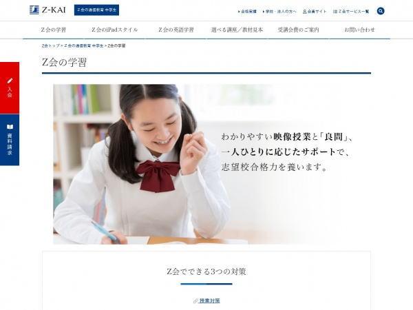 Z会高校受験コース