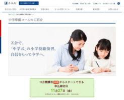 Z会中学準備コース