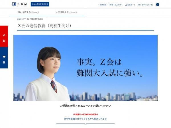Z会高校生コース